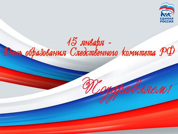 День образования следственного комитета открытка