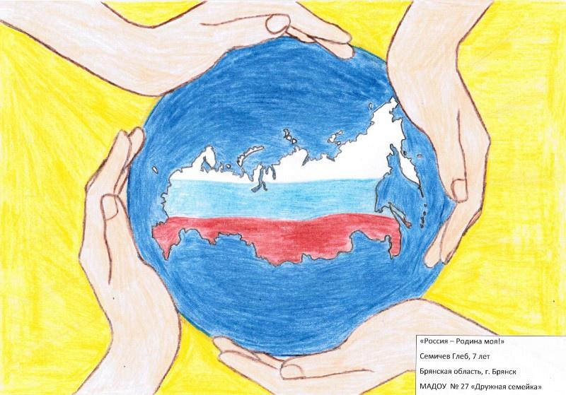 Рисунок я люблю россию