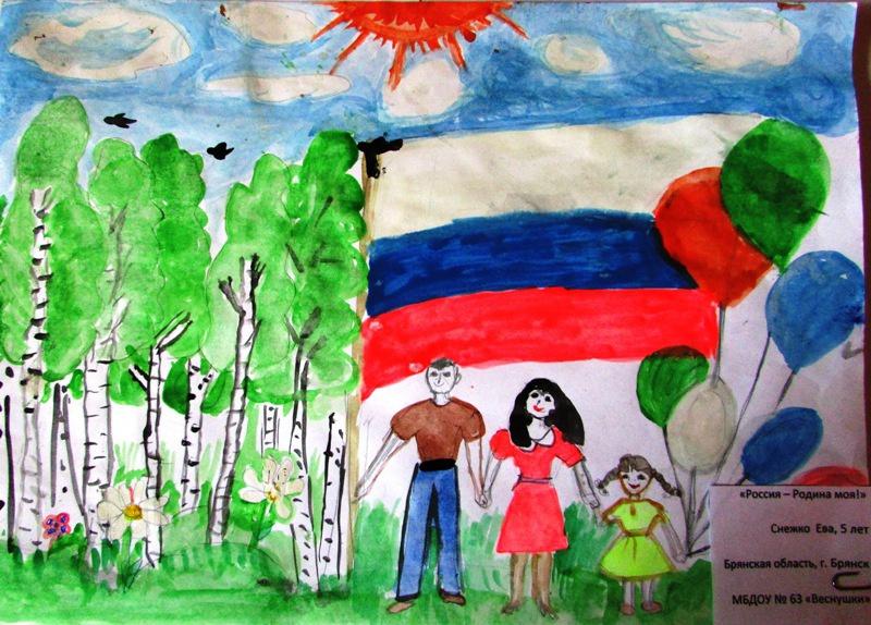 нарисовать рисунок к песне моя россия